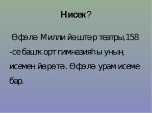 Нисек? Өфөлә Милли йәштәр театры,158 -се башҡорт гимназияһы уның исемен йөрөт
