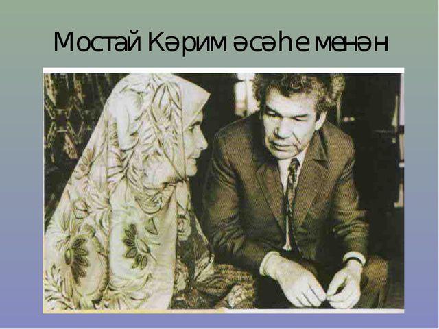 Мостай Кәрим әсәһе менән