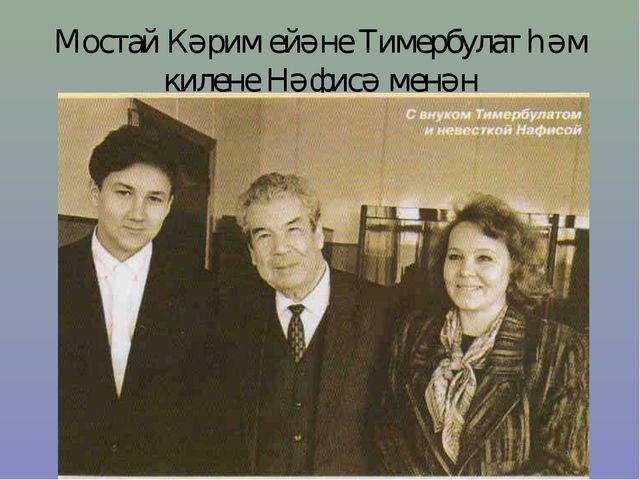 Мостай Кәрим ейәне Тимербулат һәм килене Нәфисә менән