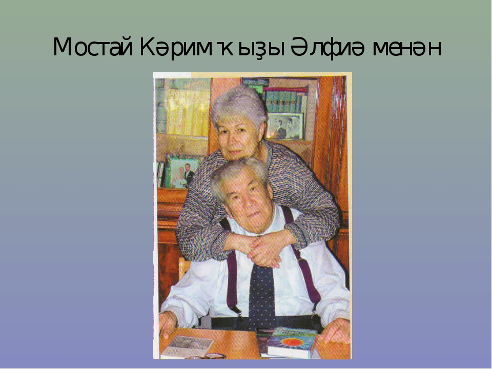 Мостай Кәрим ҡыҙы Әлфиә менән