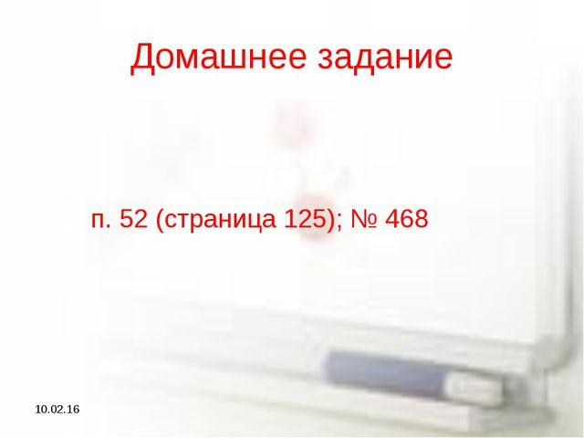 Домашнее задание * п. 52 (страница 125); № 468