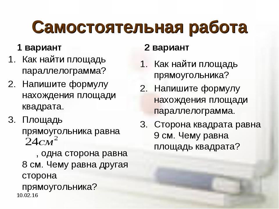 Самостоятельная работа 1 вариант Как найти площадь параллелограмма? Напишите...