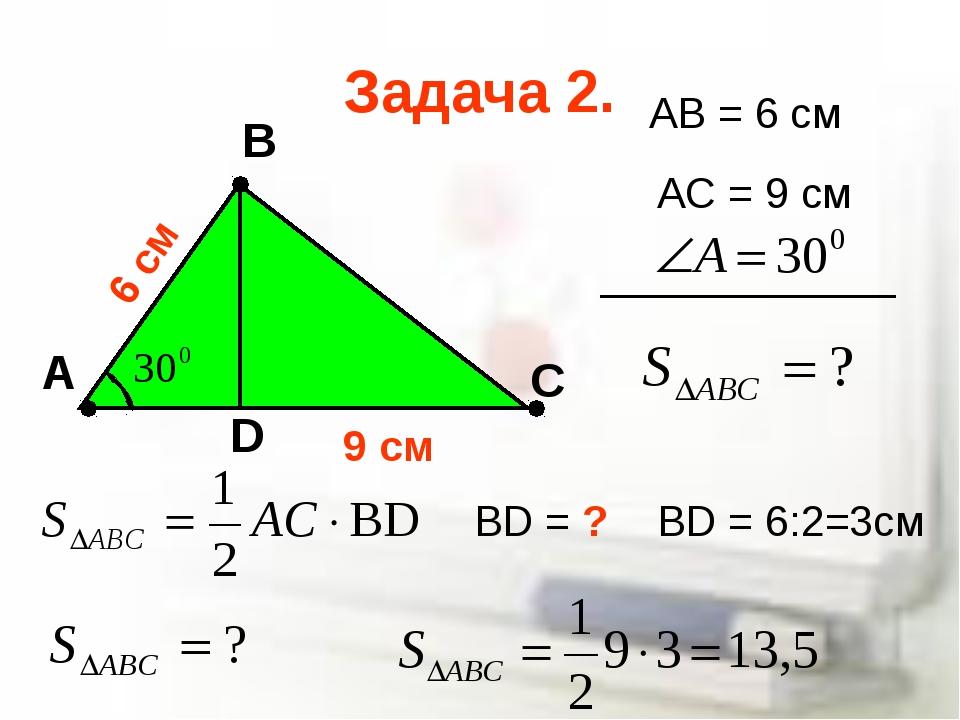 Задача 2. А В С AB = 6 cм AC = 9 cм BD = ? BD = 6:2=3см 6 cм 9 cм D