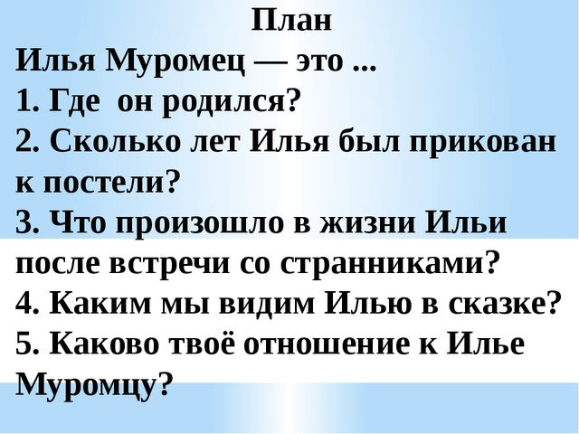 План Илья Муромец — это ... 1. Где он родился? 2. Сколько лет Илья был приков...