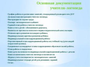 График работы и расписание занятий, утвержденный руководителем ДОУ Должностна