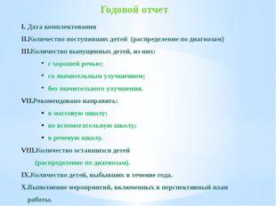 Годовой отчет Дата комплектования Количество поступивших детей (распределение