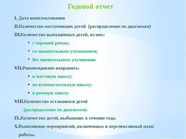 Годовой отчет Дата комплектования Количество поступивших детей (распределение...