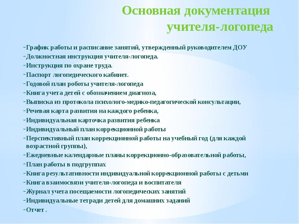 График работы и расписание занятий, утвержденный руководителем ДОУ Должностна...