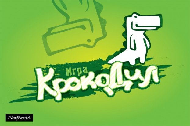 http://ros-spravka.ru/upload/iblock/8e2/krokodil_da-01_afisha.jpg