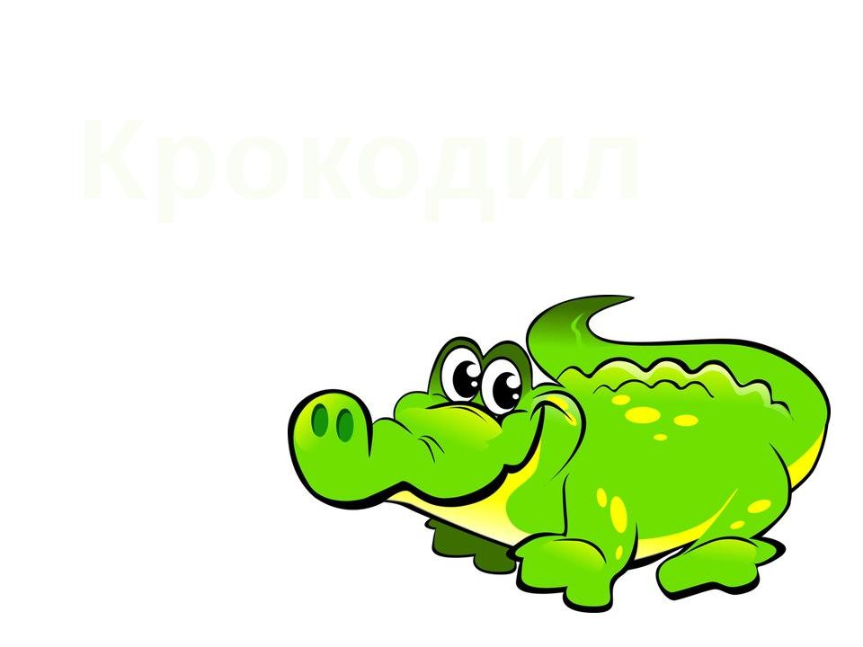 Крокодил картинки для детей играть