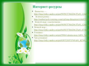 Виньетка - - http://img-fotki.yandex.ru/get/9059/37366204.57e/0_124eba_e48e0