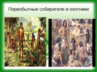 Первобытные собиратели и охотники