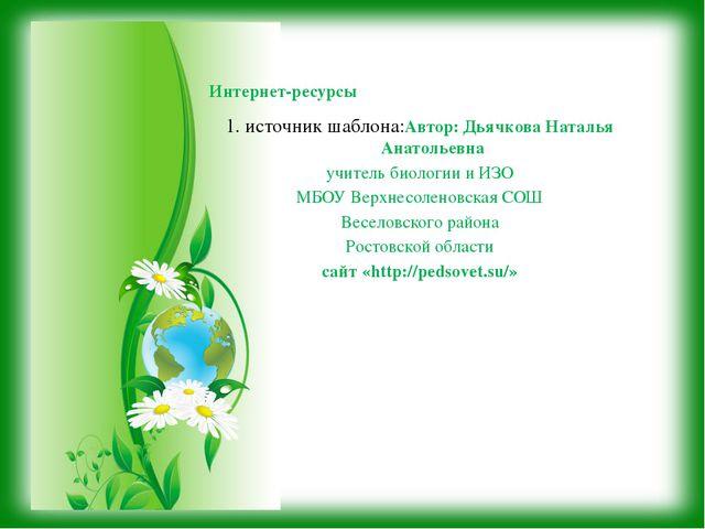 1. источник шаблона:Автор: Дьячкова Наталья Анатольевна учитель биологии и ИЗ...
