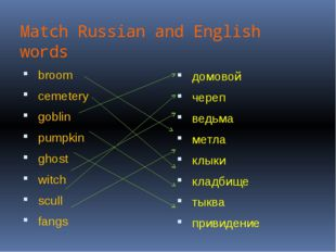 Match Russian and English words broom cemetery goblin pumpkin ghost witch scu