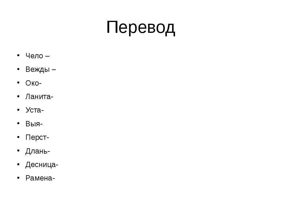Перевод Чело – Вежды – Око- Ланита- Уста- Выя- Перст- Длань- Десница- Рамена-