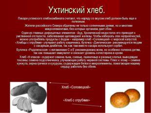 Ухтинский хлеб. Пекари ухтинского хлебокомбината считают, что наряду со вкусо