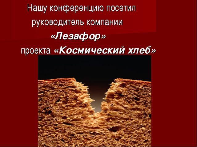 Нашу конференцию посетил руководитель компании «Лезафор» проекта «Космическ...