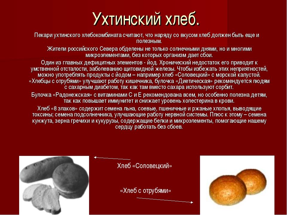 Ухтинский хлеб. Пекари ухтинского хлебокомбината считают, что наряду со вкусо...