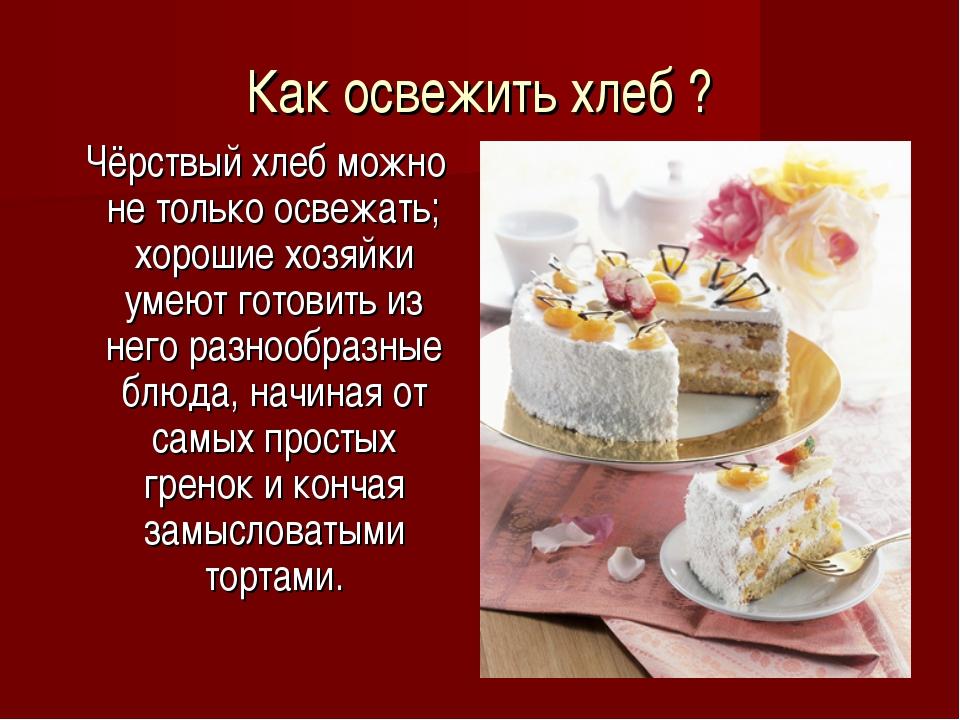 Как освежить хлеб ? Чёрствый хлеб можно не только освежать; хорошие хозяйки у...