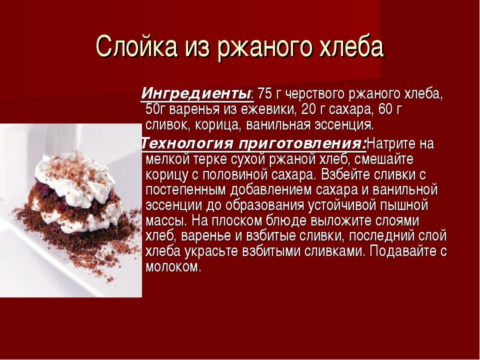 Слойка из ржаного хлеба Ингредиенты: 75 г черствого ржаного хлеба, 50г варень...