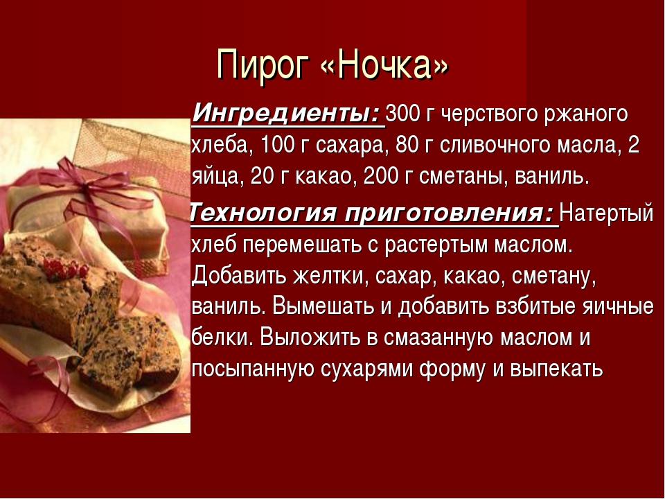 Пирог «Ночка» Ингредиенты: 300 г черствого ржаного хлеба, 100 г сахара, 80 г...