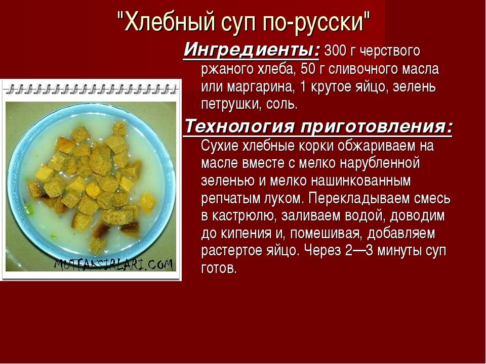 """""""Хлебный суп по-русски"""" Ингредиенты: 300 г черствого ржаного хлеба, 50 г слив..."""
