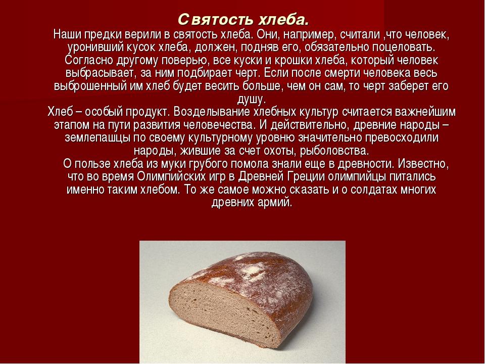 Святость хлеба. Наши предки верили в святость хлеба. Они, например, считали ,...
