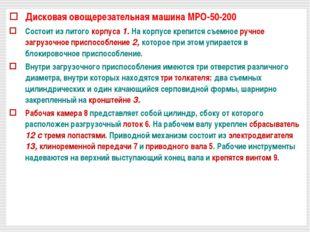 Дисковая овощерезательная машина МРО-50-200 Состоит из литого корпуса 1. На к