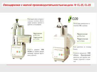 Овощерезки с малой производительностьюмодели: № СL-25, CL-20