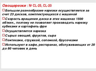 Овощерезки : № СL-25, CL-20 Большое разнообразие нарезки осуществляется за сч