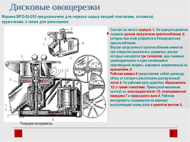Машина МРО-50-200 предназначена для нарезки сырых овощей ломтиками, соломкой,...