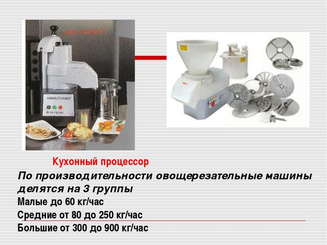 Кухонный процессор По производительности овощерезательные машины делятся на 3...