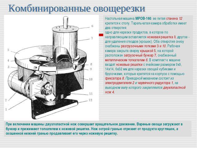 Настольная машина МРОВ-160: ее литая станина 12 крепится к столу. Тарельчатая...