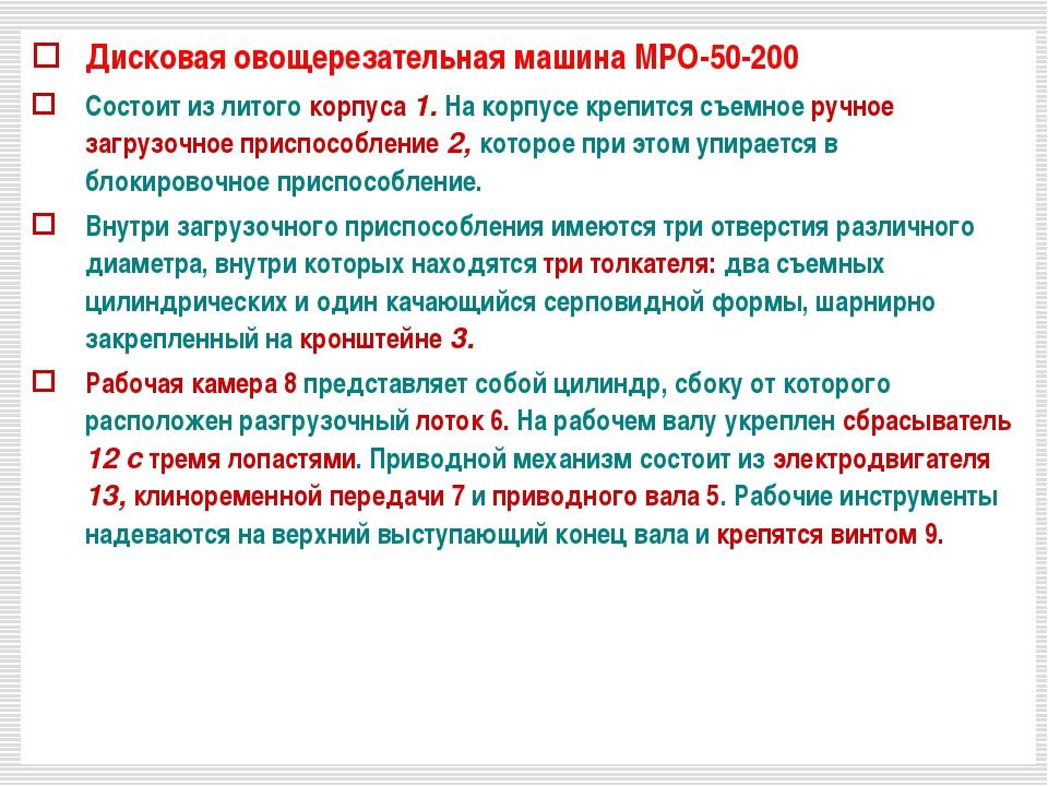 Дисковая овощерезательная машина МРО-50-200 Состоит из литого корпуса 1. На к...