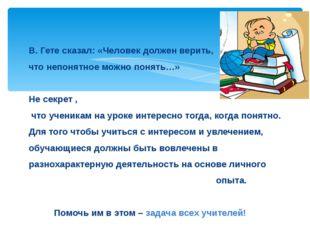В. Гете сказал: «Человек должен верить, что непонятное можно понять…» Не сек