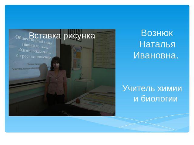 Вознюк Наталья Ивановна. Учитель химии и биологии