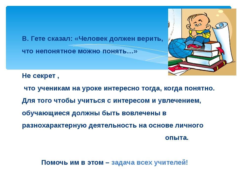 В. Гете сказал: «Человек должен верить, что непонятное можно понять…» Не сек...