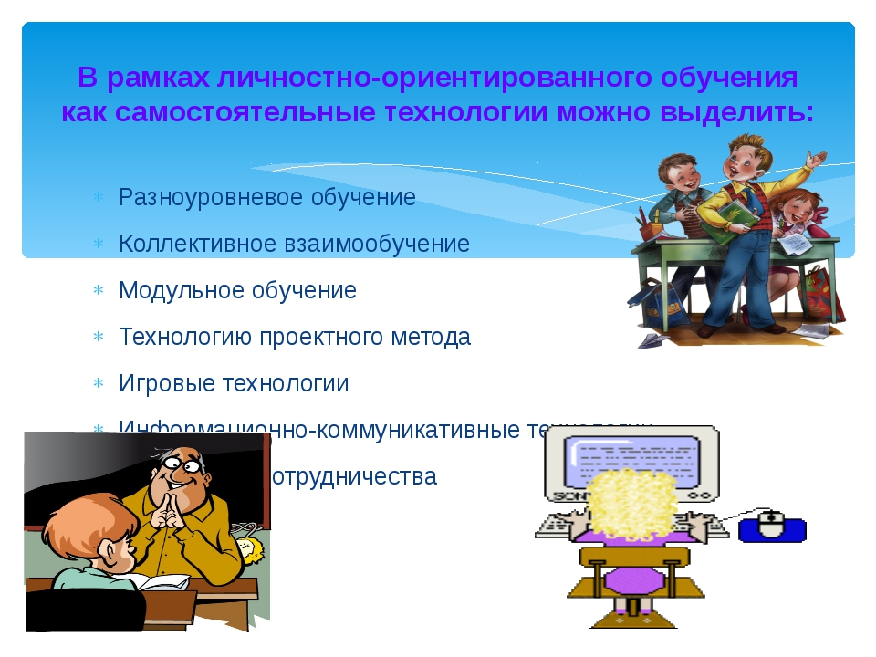 В рамках личностно-ориентированного обучения как самостоятельные технологии м...