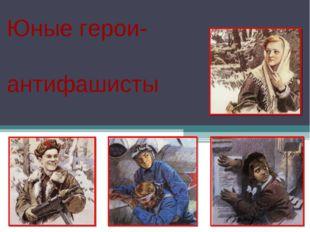Юные герои- антифашисты