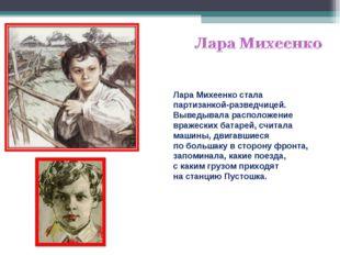 Лара Михеенко стала партизанкой-разведчицей. Выведывала расположение вражеск