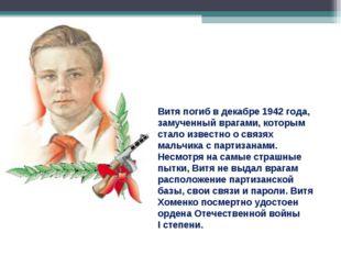 Витя погиб вдекабре 1942 года, замученный врагами, которым стало известно о