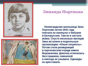 Ленинградская школьница Зина Портнова летом 1941 года поехала наканикулы к