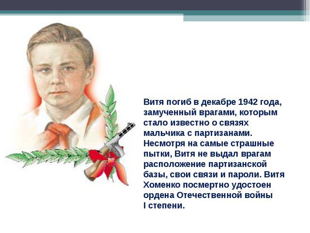 Витя погиб вдекабре 1942 года, замученный врагами, которым стало известно о...