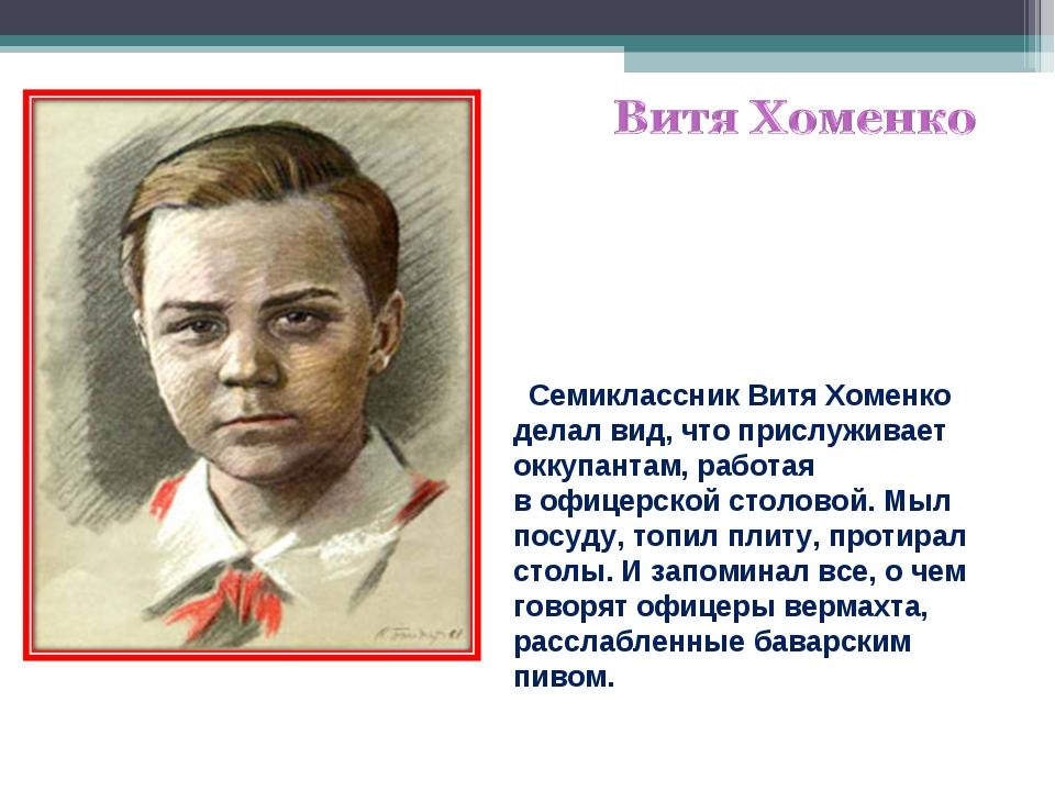 Семиклассник Витя Хоменко делал вид, что прислуживает оккупантам, работая в...