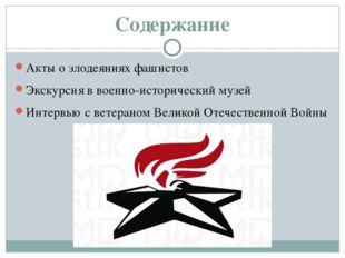 Содержание Акты о злодеяниях фашистов Экскурсия в военно-исторический музей И