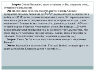 Вопрос: Сергей Иванович, важно услышать от Вас отцовское слово, обращенн