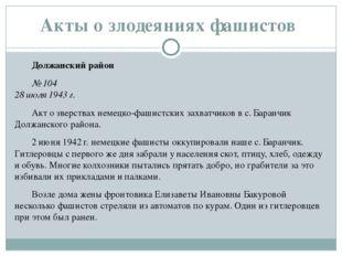 Акты о злодеяниях фашистов Должанский район №104 28июля 1943г. Акт озв