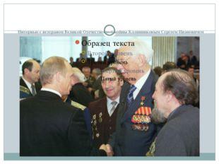 Интервью с ветераном Великой Отечественной войны Калинниковым Сергеем Иванови
