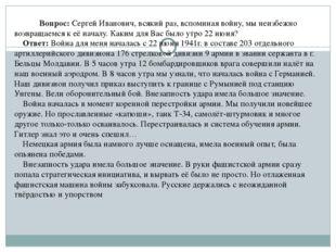 Вопрос: Сергей Иванович, всякий раз, вспоминая войну, мы неизбежно возвраща