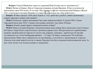 Вопрос: Сергей Иванович, какое из сражений Вам больше всего запомнилось?
